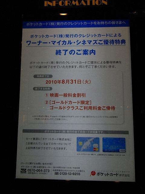 近江 ワーナー 八幡 シネマズ マイカル